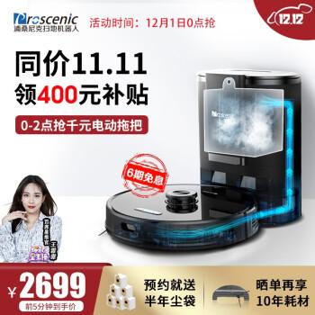 浦桑尼克(Procenic)自動集塵掃除ロボット掃引一体機インテリジェント家庭掃除機レーザーナビゲーション計画全自動小黒宝M 8 PROフラッグシップモデル