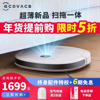 Ecovacs掃除ローボットは一体になっています。最新の掃除機家庭用自動掃除機DK 45の宝U 3 2020超薄型DK 45
