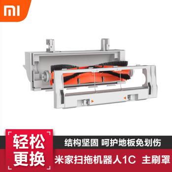 xiaomi(MI)米家掃除ロボット1 C掃引一体知能掃除機携帯長距離ナビゲーション計画250 Pa大吸力掃引機【付属品】主ブラシカバーは1 C標準装備のみ適用されます。